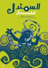 Samandal Cover